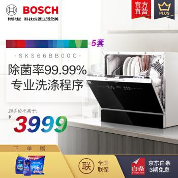 博世(BOSCH)进口台式用洗碗机 5套大容量高温除菌冲洗洗涤剂自动投放系统SKS66BB00C