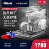 欧洲GRAM嵌入式S70洗碗机13套大容量热风烘干智能高温除菌独立式家用洗碗机13套独嵌两用热风烘干 S70