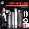 热水器烟管304不锈钢燃气排烟管加长加厚排气管排风管延长管配件