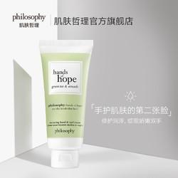 philosophy 肌肤哲理 拥抱希望滋润护手霜 30ml