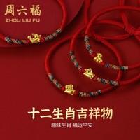 周六福 十二生肖5D硬金转运珠红绳手链 约0.3g