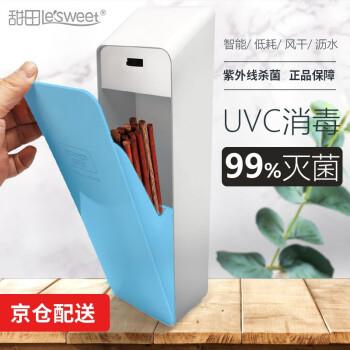 甜田智能杀菌消毒筷子盒筷子消毒机家用小型UVC紫外线杀菌静音