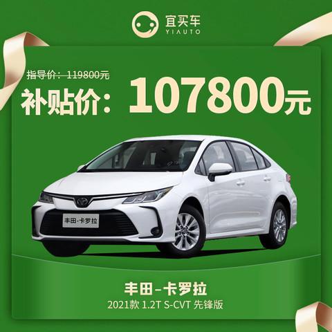 丰田 卡罗拉 2021款 1.2T S-CVT 先锋版