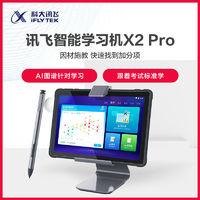 科大讯飞 X2pro 智能学习机 儿童早教机