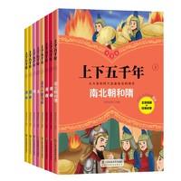 《上下五千年》 漫画版 全套8册下
