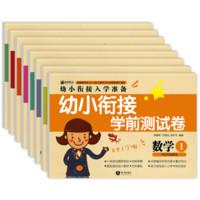 移动专享 : 幼小衔接测试卷幼儿园中大班升一年级拼音数学练习册学前一日一练 8本套装