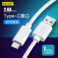 ESCASE Type-c数据线快充华为Mate30Pro 小米手机充电线2.4A适用充电器线三星S8/9充电源线转接头弯头C10白