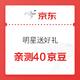 移动专享:京东超级品牌日 明星送好礼 亲测40京豆