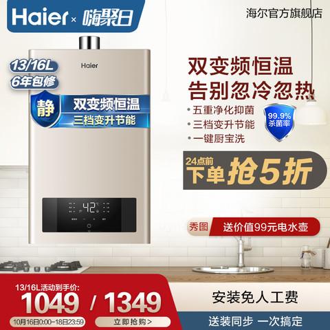 Haier/海尔 TE1燃气热水器家用天然气恒温即热式强排洗澡13/16升