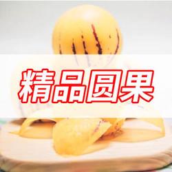 云南石林人参果圆果5/10/3斤当季新鲜水果 3斤小果(试吃) 力荐:精品圆果(奶甜清香)