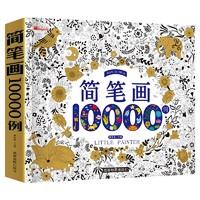 《简笔画大全10000例》