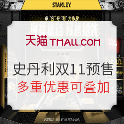 必看活动:天猫 史丹利五金旗舰店双11预售专场