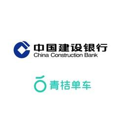 建设银行 X 青桔单车 龙支付专享优惠