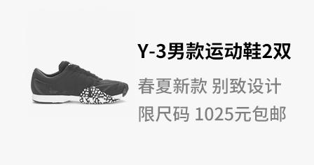 Y-3 Rehito 男款运动鞋 *2件