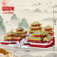 汇奇宝 中国风建筑系列 阿房宫 5184颗粒