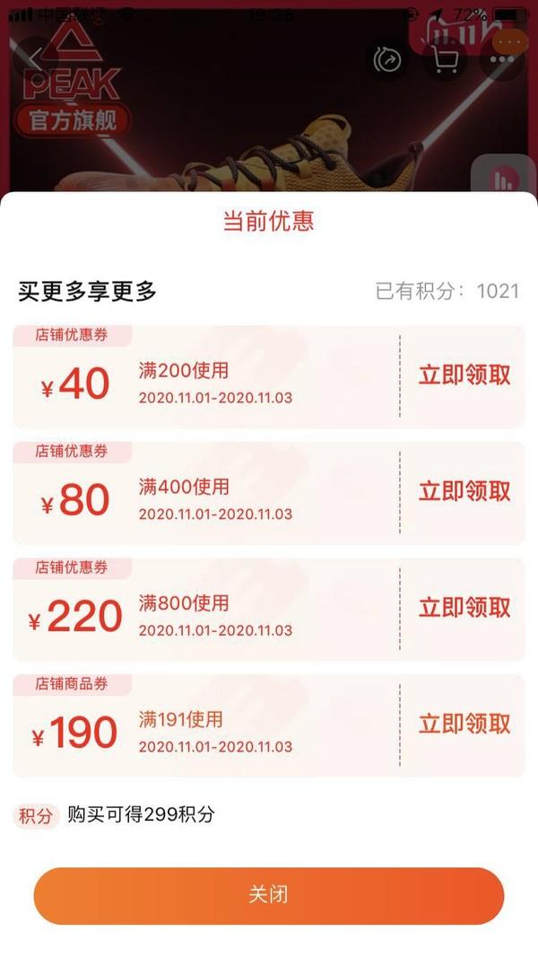 双11预售、历史低价:PEAK 匹克 闪现态极 E94455A 男子篮球鞋