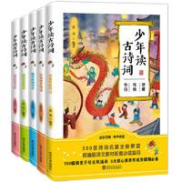 《少年读古诗词》全5册