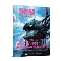 《星渊彼岸》赵恩哲科幻美术画集