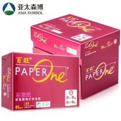 亚太森博 红百旺 85g A4 复印纸  500张/包 5包/箱(2500张)