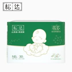 松达 茁芯婴儿纸尿裤 NB30片装 山茶油3.5ml
