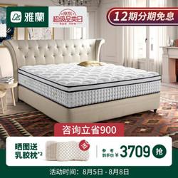 雅兰床垫 独立袋装弹簧乳胶床垫软硬舒适1.5m1.8米成人席梦思天然乳胶床垫子五星酒店同款 皇家花园 1.8*2m