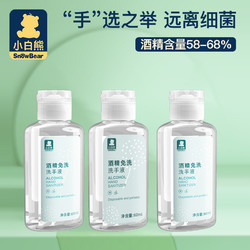 小白熊 儿童免洗洗手液 60ml 3瓶装 *2件