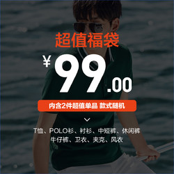 PEACEBIRD MEN 太平鸟男装 GBYZA0509 超值福袋2件装(款式随机)