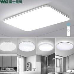 nvc-lighting 雷士照明 夜入昼 现代简约吸顶灯套装 四室一厅