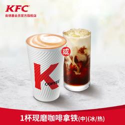 电子券码 肯德基 1杯现磨咖啡/拿铁(中)兑换券