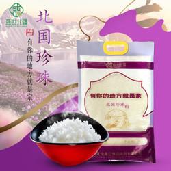 盛世北疆 黑土地东北珍珠米 5斤 *2件