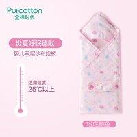 全棉时代纯棉夹棉厚秋冬婴儿双层纱布抱被保暖透气吸湿排汗婴童抱被