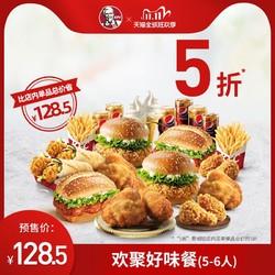 第一波  元气好味餐6人餐兑换券