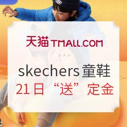天猫精选 skechers童鞋旗舰店 童装童鞋