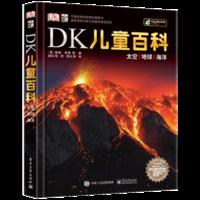《DK儿童百科:太空/地球/海洋》精装