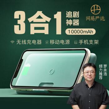 网易严选 10000毫安无线 18W PD/QC移动电源充电宝