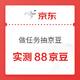 微信专享:京东 破圈成团夜 全民赢壕礼 做任务抽京豆 实测抽到88京豆