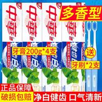 中华 健齿白牙膏清新口气薄荷香味 200g*4+送2支牙刷