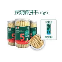 Engnice 英氏 炭烧棒饼干 115g*3罐 送维C米粉