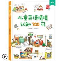 《儿童英语单词情景认知书300句》点读版