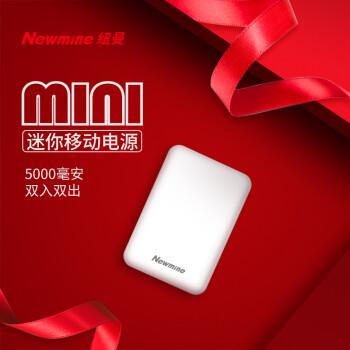 纽曼(Newmine)超薄轻巧移动电源5000毫安聚合物充电宝 双USB输出快速充电 A501