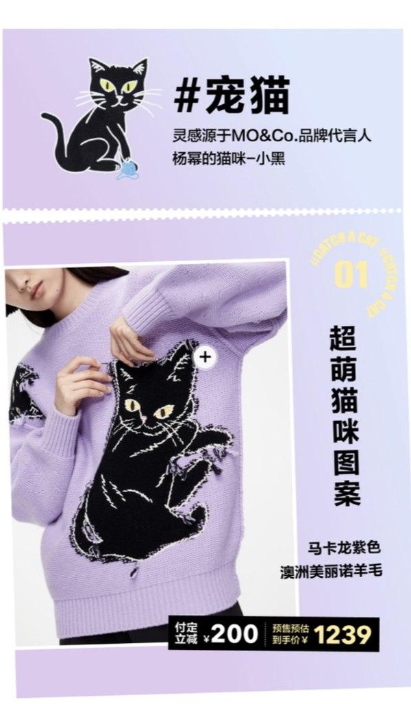 MO&Co. 宠猫系列 新品预售