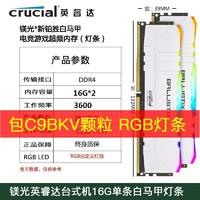 CRUCIAL镁光英睿达台式机16G DDR4 2400 2666 3200内存条电脑内存