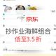 抄作业、京东PLUS会员:京东自营 虾仁/虾滑/大黄鱼/鱼片/酸菜鱼等3.5折大促 低至全单3.5折!