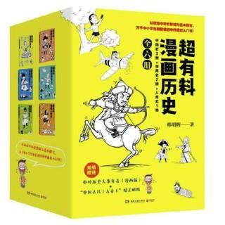 《超有料漫画历史》全6册
