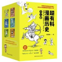 《超有料漫画历史》(全6册)