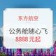 你会买么?中国东方航空周末公务舱随心飞 8888元起?
