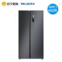 MELING 美菱 BCD-632WPUCX 对开门冰箱 632L