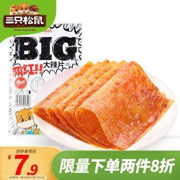 三只松鼠网红大辣片BIG童年幼时零食老式80后怀旧香辣味230g