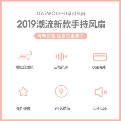 大宇(DAEWOO)电风扇 手持风扇 USB风扇 超长时间续航 3档以上风速 桌面扇 F11 巧克力冰淇淋