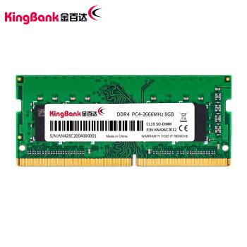 金百达(KINGBANK) DDR4 2666 8GB 笔记本内存条